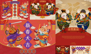 古典传统元素鼠年主题海报矢量素材