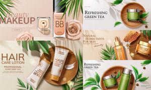 綠茶精華護膚產品海報廣告矢量素材