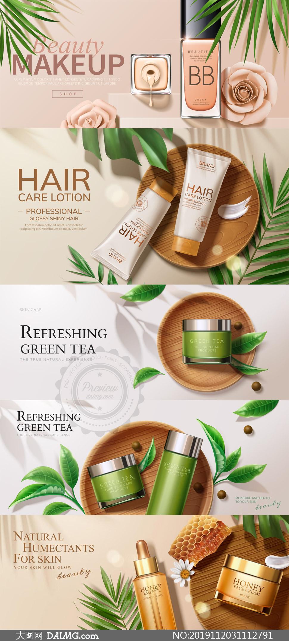 绿茶精华护肤产品海报广告矢量素材