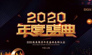 2020年度盛典表彰大会背景PSD素材