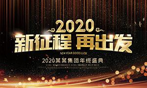 2020企业年终盛典舞台背景PSD素材