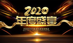 2020企业年度盛宴晚会背景PSD素材