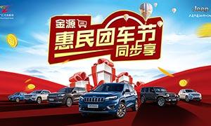 Jeep汽车团购活动海报设计PSD源文件