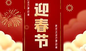 2020鼠年喜迎春节海报设计PSD素材