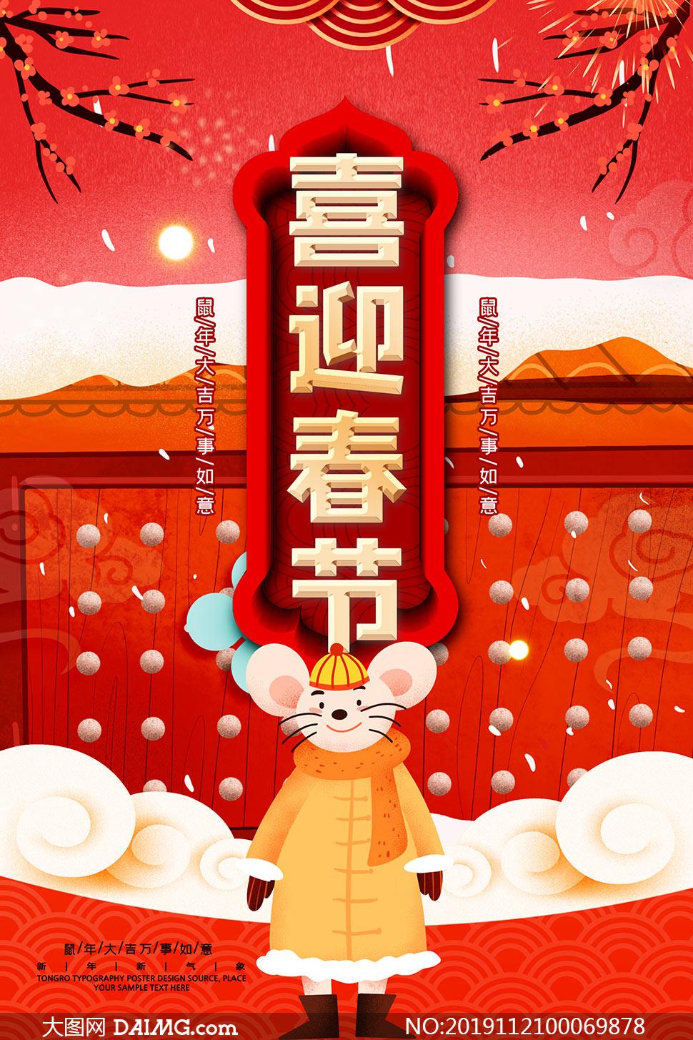 2020鼠年迎春节活动海报设计PSD素材
