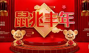 2020鼠年新春快乐海报设计PSD素材