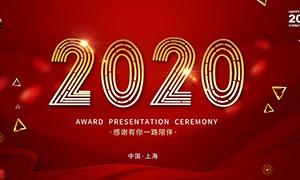 2020元旦简约主题海报设计PSD源文件