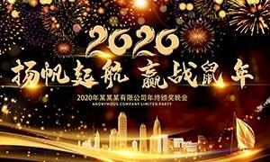 2020鼠年企业颁奖晚会海报设计PSD素材