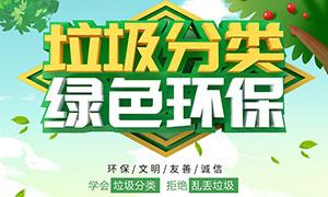 垃圾分类绿色环保宣传单设计PSD素材