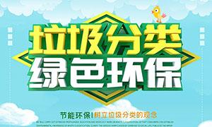 垃圾分类绿色环保宣传海报设计PSD素材