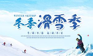 冬季滑雪季宣传海报设计PSD素材