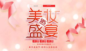 新年美妆盛宴主题海报设计PSD素材