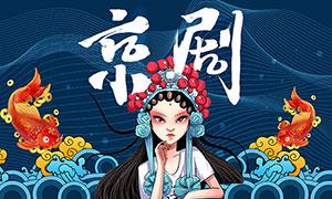 国潮京剧文化宣传海报设计PSD源文件