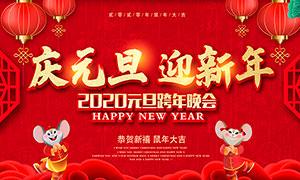 庆元旦迎新年跨年晚会海报设计PSD素材