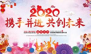 2020鼠年年会宣传海报设计PSD素材