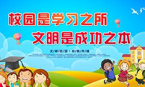 文明校园学校宣传展板设计PSD素材