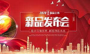 2020新品发布会海报设计PSD源文件
