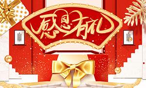 天猫感恩节专题设计模板 澳门最大必赢赌场