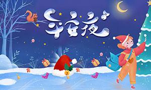 圣诞节平安夜主题活动海报PSD素材