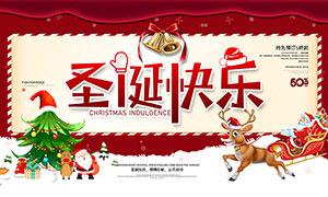 圣诞节抢先预订海报设计PSD源文件