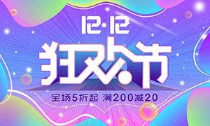 淘宝双12狂欢节活动海报PSD素材
