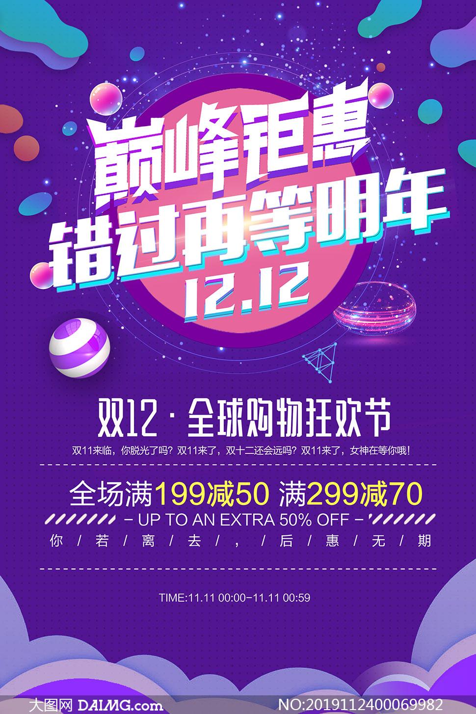 双12全球购物狂欢节海报设计PSD素材