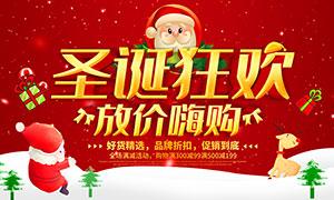 圣诞节狂欢放价海报设计PSD源文件