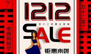 双12优惠大促销活动海报设计PSD素材