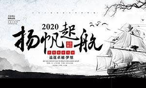 2020企业扬帆起航宣传海报PSD素材