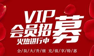商場VIP會員招募宣傳海報PSD素材