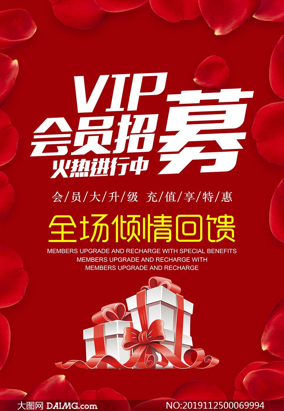 商场VIP会员招募宣传海报PSD素材