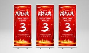 企业3周年庆活动展架设计PSD素材