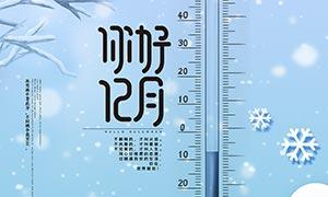 你好12月冬季主题海报设计PSD素材
