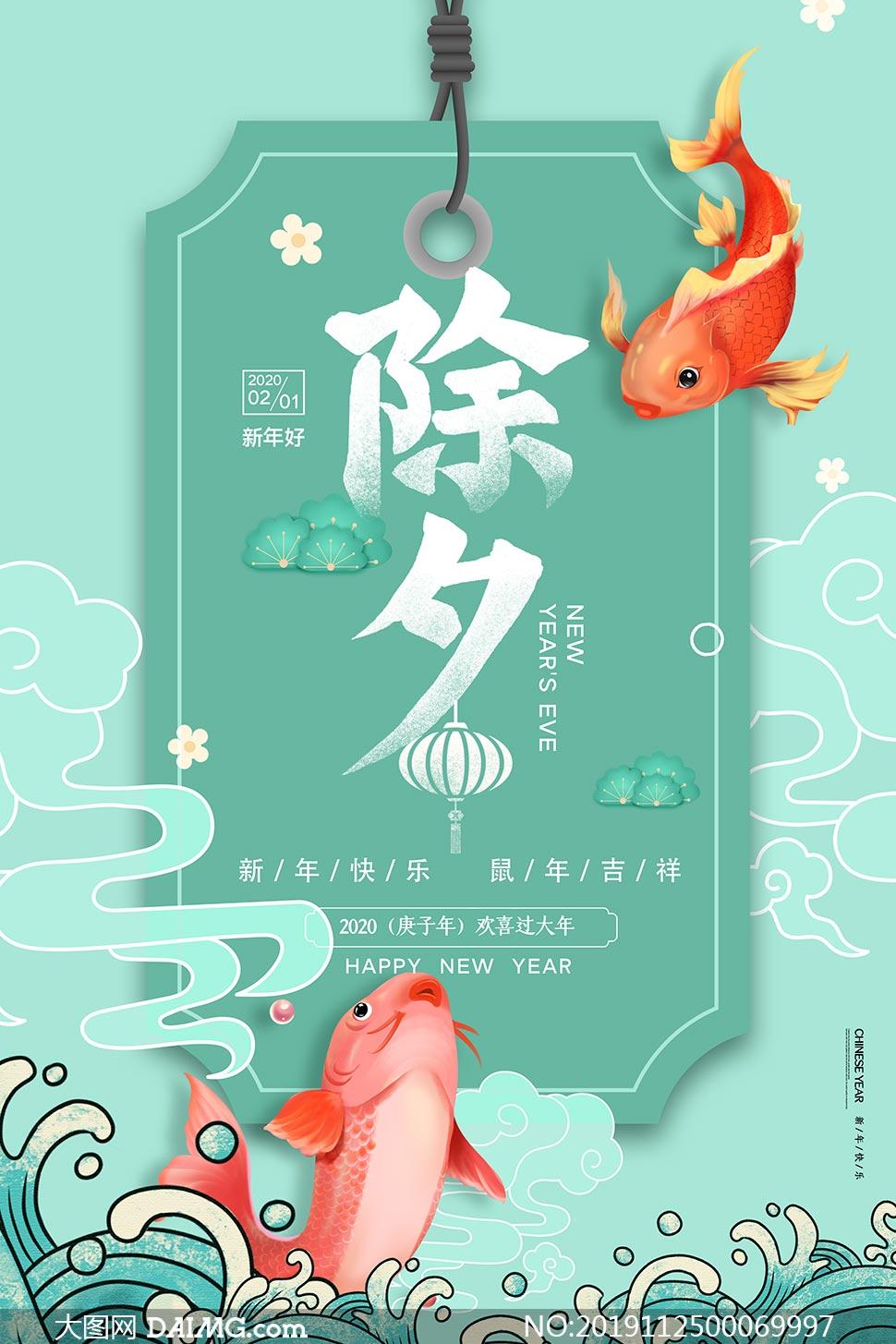 2020新春除夕夜主题海报设计PSD素材