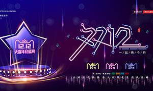 霓虹主题双12活动海报设计PSD源文件