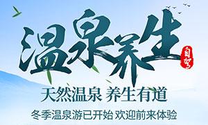 温泉养生宣传海报设计PSD源文件
