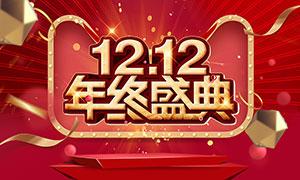 双12年终盛典喜庆海报设计PSD素材