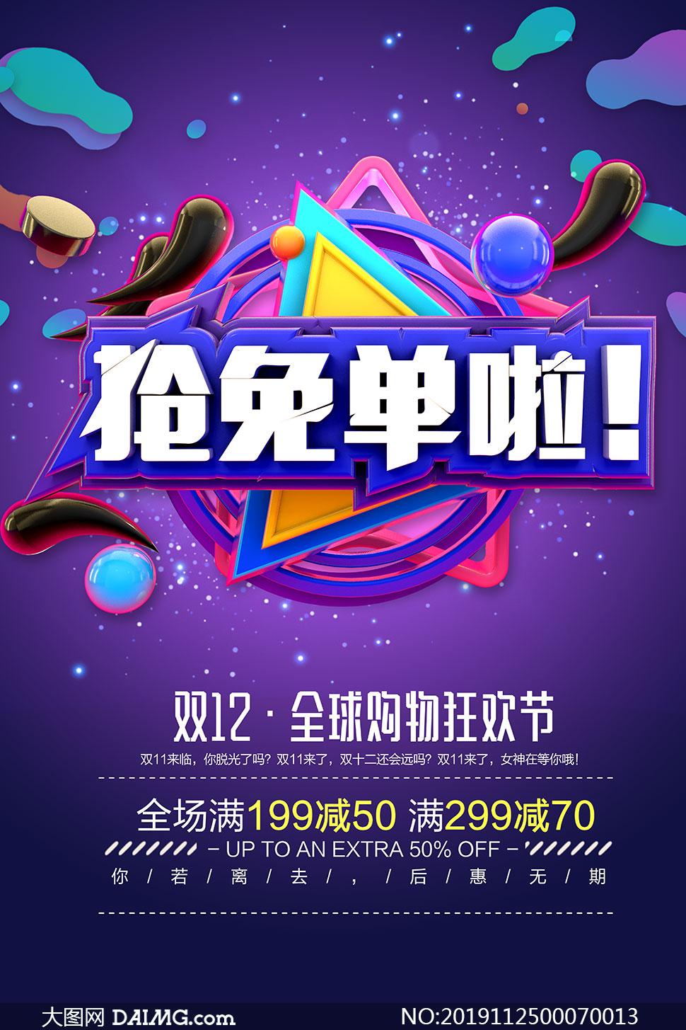 双12全球购物狂欢节活动海报PSD素材
