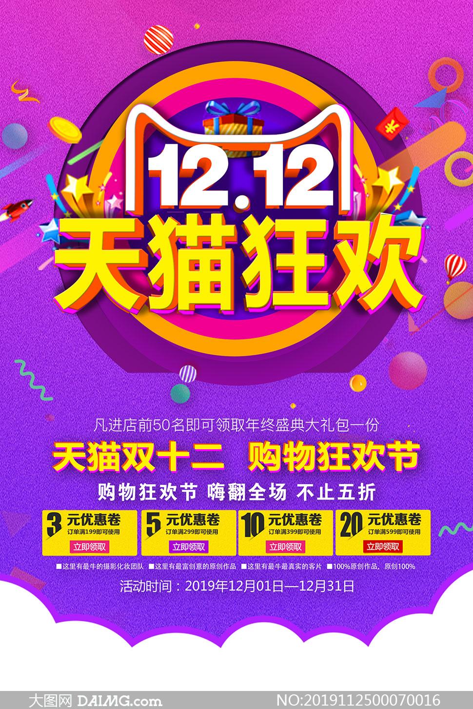 双12天猫狂欢节促销海报PSD素材