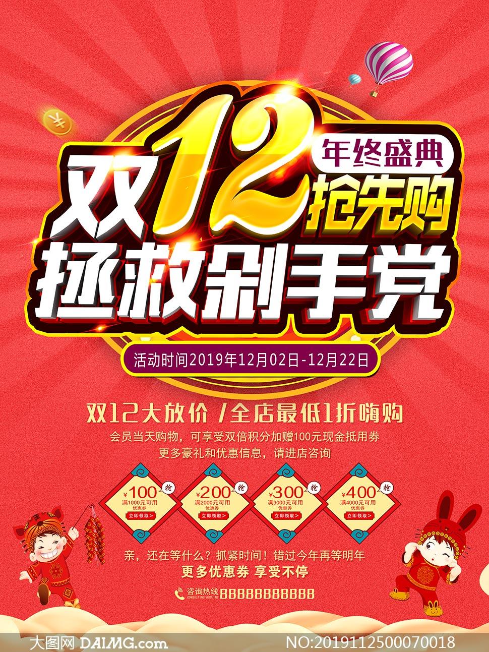 商场双12抢先购促销海报设计PSD素材
