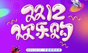 天貓雙12歡樂購活動海報PSD素材