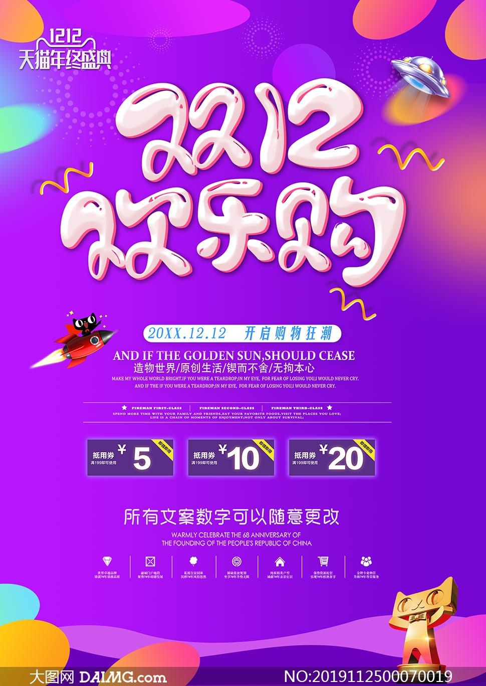 天猫双12欢乐购活动海报PSD素材