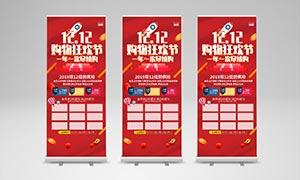 淘宝双12购物狂欢节活动展架PSD素材