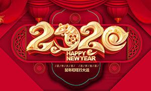 2020鼠年喜庆主题海报设计PSD源文件