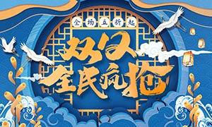 淘宝双12蓝色主题首页模板PSD素材