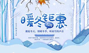 暖冬钜惠活动海报设计PSD源文件