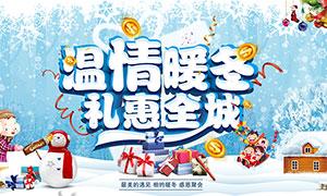 暖冬特惠活动海报设计PSD分层素材