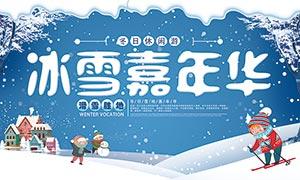 冬季休闲旅游宣传海报设计PSD素材