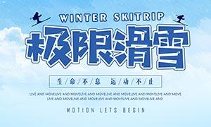 极限滑雪运动宣传海报设计PSD素材