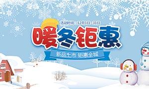 暖冬特惠商场促销海报设计PSD素材